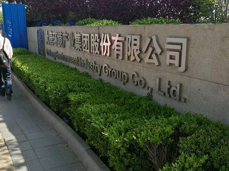 大唐环境产业集团股份有限公司
