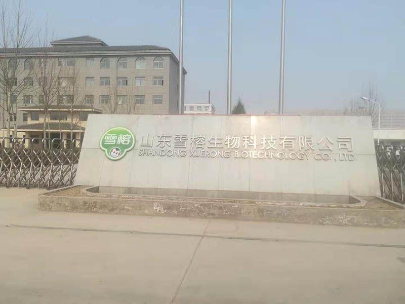 山东雪榕生物科技有限公司