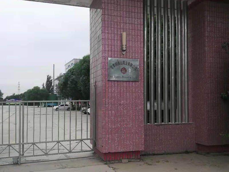 甘肃祁连山药业有限公司