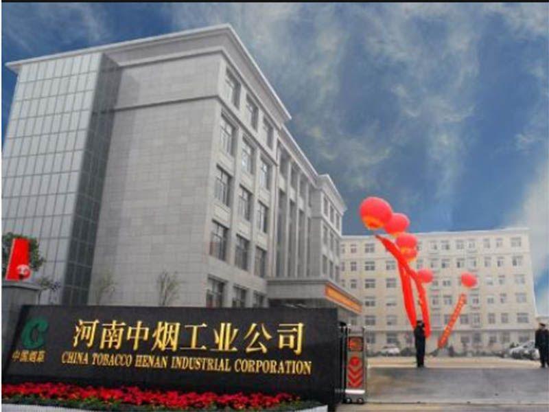 河南中烟工业公司