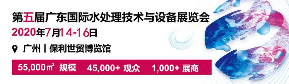 广州水展.jpg